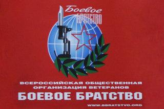 """Всероссийская общественная организация ветеранов """"Боевое братство"""""""